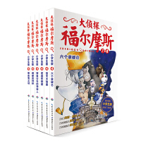 大侦探福尔摩斯(第2辑)(全6册)