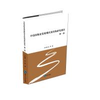 中国出版业发展现状及结构研究报告 第一卷