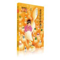 新中国成立70周年儿童文学经典作品集 童话居住的地方