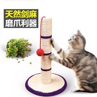 猫树猫爬架猫跳台猫咪用品玩具剑麻毯猫磨爪猫抓柱宠物猫抓板大号t5o