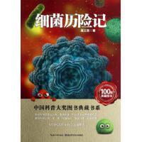 细菌历险记 中国科普大奖图书典藏书系 微生物百科 高土其编***