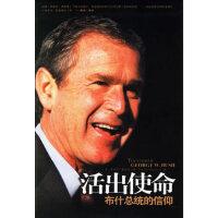 活出使命:布什总统的信仰 9787801667267