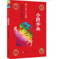 小路字典(冰心奖主创者;《山林童话》荣获2011年冰心儿童图书奖;她的《野葡萄》陪伴着一代代人长大,誉满世界。)