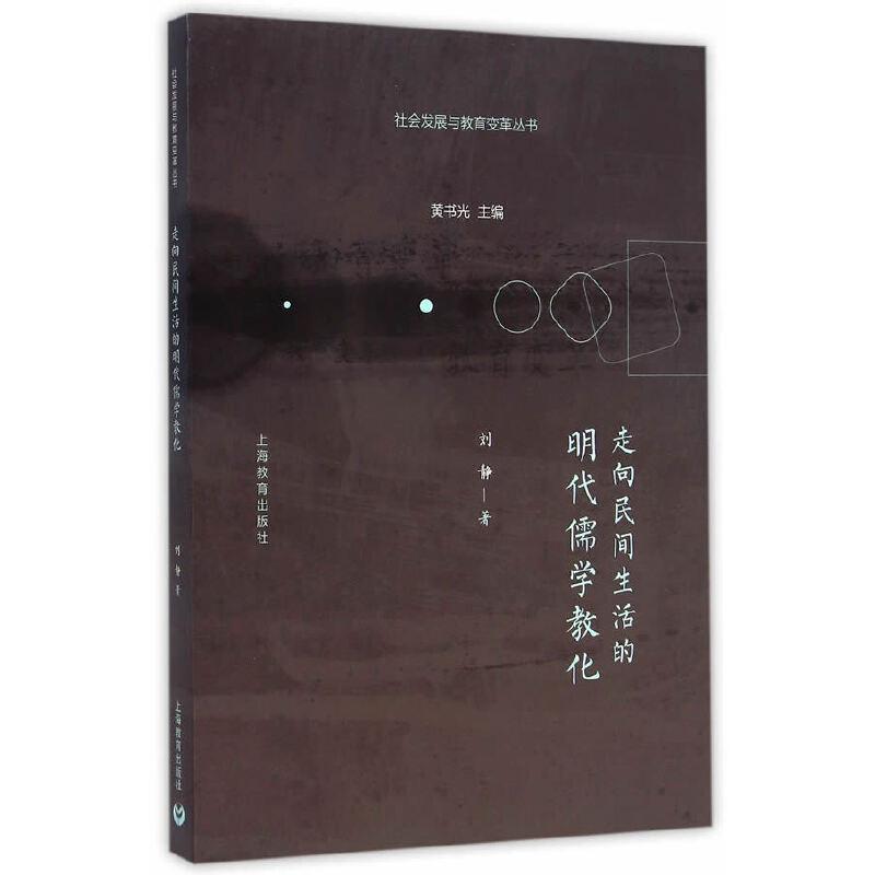 走向民间生活的明代儒学教化