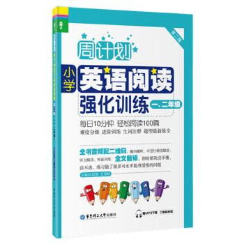 周计划:小学英语阅读强化训练(一、二年级)(第二版)(赠MP3下载 二维码听读)