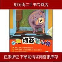 【二手旧书8成新】小猪梅西抓小偷 _美_凯特・迪卡米洛/绘者_美_克里斯・凡・杜森 新蕾 9787530745397