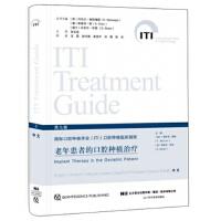 国际口腔种植学会(ITI)口腔种植临床指南:第九卷:老年患者的口腔种植治疗:Implant therapy in th