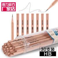 【送橡皮】【满100-50】得力铅笔素描绘图学生原木铅笔 30支/桶 2B 三角 花格木
