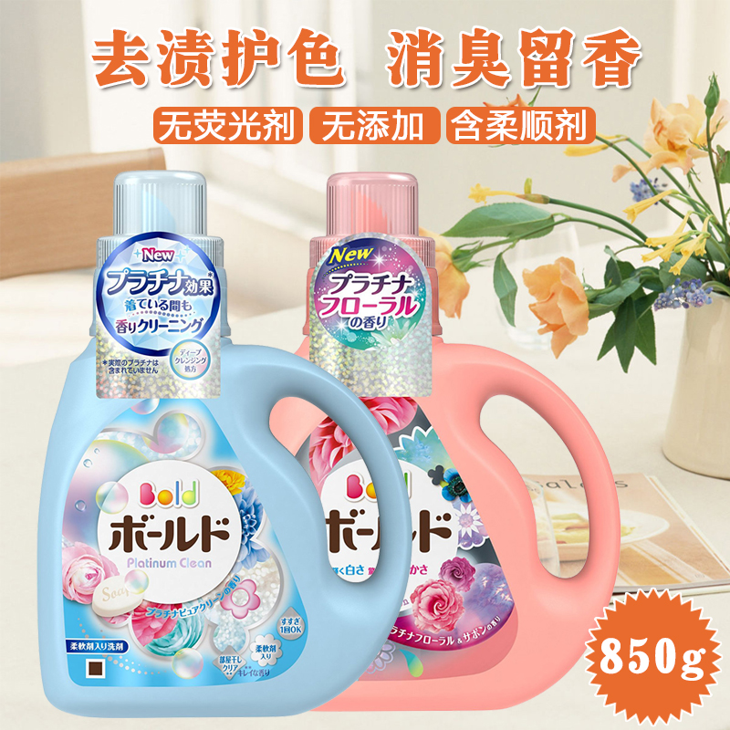 日本原装进口宝洁柔顺芳香洗衣液持久留香无柔顺剂850g宝洁柔顺芳香洗衣液