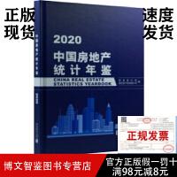 2020中国房地产统计年鉴 -正版现货