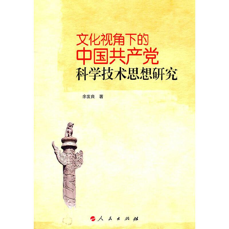 文化视角下的中国共产党科学技术思想研究
