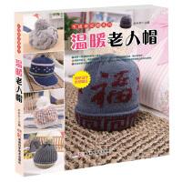 毛线编织帽系列 温暖老人帽