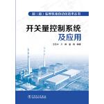 超(超)临界机组自动化技术丛书 开关量控制系统及应用