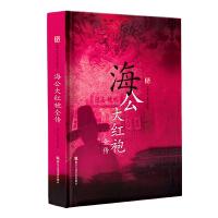 经典书香.中国古典公案小说丛书:海公大红袍全传