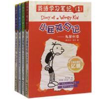 小屁孩日记英语学习笔记全4册小屁孩日记双语小屁孩成长必备少儿英语读物6-12岁小说儿童书籍少儿读物课外书图书