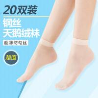 20双女士丝袜短袜春秋薄款防勾丝夏季短丝袜女肉色黑色超薄女袜