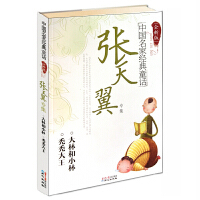 中国名家经典童话 张天翼专集全新版 秃秃大王大林和小林 6-7-9-10-12周岁小学生儿童文学成长故事课外阅读读物书籍