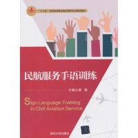 民航服务手语训练