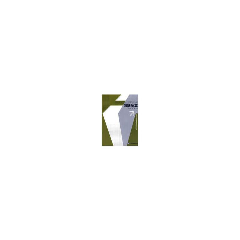 国际结算 9787504949011 苏宗祥,徐捷 中国金融出版社 【正版现货,下单即发】有问题随时联系或者咨询在线客服!