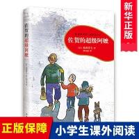 佐贺的超级阿嬷 岛田洋七著 7-9-10-12-14岁小学生课外阅读书籍 儿童图书读物少儿青少年校园成长励志小说