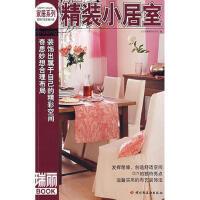 【旧书二手书85成新】家居系列:精装小居室 瑞丽BOOK 北京《瑞丽》杂志社译 中国轻工业出版社