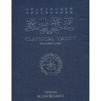 【旧书二手9成新】【正版图书】经典塔罗 梵天文化传播中心译 中国电影出版社 9787106020835