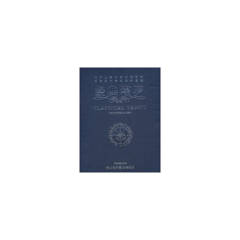 【旧书二手9成新】【正版图书】经典塔罗 梵天文化传播中心译 中国电影出版社 9787106020835 [正版现货,下单即发,稀缺书籍售价高于定价]