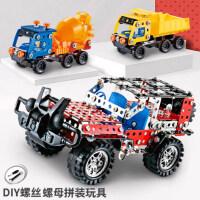 金属拼装儿童拧螺丝玩具组装螺母可拆装工程车越野汽车模型男孩