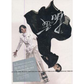 周笔畅最新专辑:黑·择·明 (2CD)