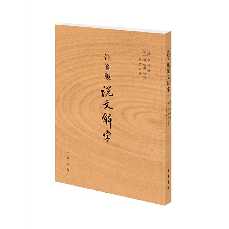 注音版说文解字 中华书局出版。(新旧版封面随 机发送)