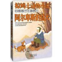 【华文社】椋鸠十动物小说:阿尔卑斯的猛犬