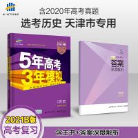 新版曲一线2021版53B高考历史天津选考专用天津版五年高考三年模拟5年高考3年模拟b版