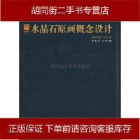 【二手旧书8成新】水晶石原画概念设计 9787115248206