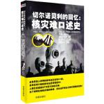 切尔诺贝利的回忆:核灾难口述史