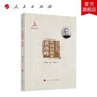 中国出版家・黄洛峰(中国出版家丛书)