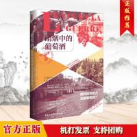 正版 硝烟中的葡萄酒:纳粹如何抢占法国葡萄园 中国社会科学出版社