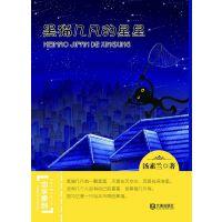 中华原创幻想儿童文学大系:黑猫几凡的星星