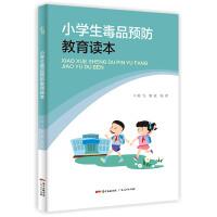 小学生毒品预防教育读本