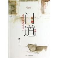 曹文轩讲作文(初中应试版)/门道