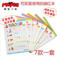 魔笔小良儿童学前早教描红擦擦卡 练习数学拼音英文汉字练习册 (7款一套)