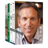 星巴克经营管理书籍4册 霍华德・舒尔茨 将心注入+星巴克体验+星巴克:一切与咖啡无关等魔杯 企业文化