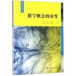 数学概念的演变/数学文化名著译丛