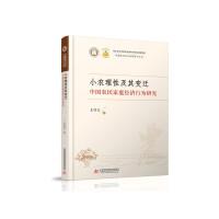 小农理性及其变迁:中国农民家庭经济行为研究