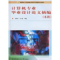 计算机专业毕业设计论文摘编(本科)