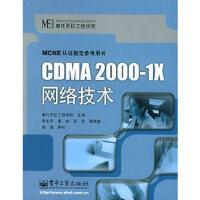 【旧书二手9成新】【正版图书】CDMA2000-1络技术――ME认证指定参考用书 摩托罗拉工程学院 电子工业出版社 9
