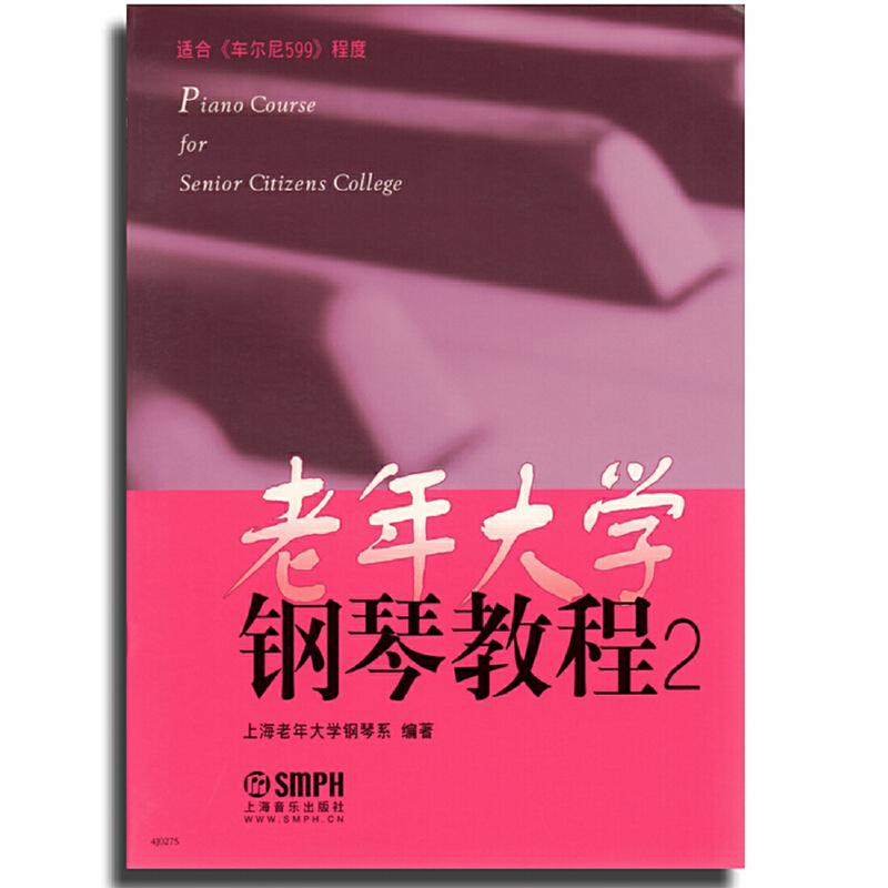 老年大学钢琴教程(2)