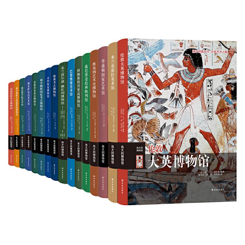 伟大的博物馆(1-16卷)意大利原版引进 精评馆藏名作 点亮艺术之眼