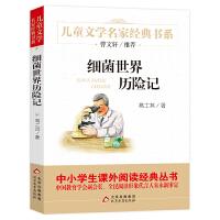 统编版 快乐读书吧 四年级 下册 细菌世界历险记(又名:灰尘的旅行) 指定阅读