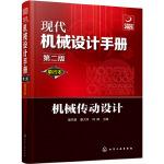 现代机械设计手册:单行本――机械传动设计(第二版)