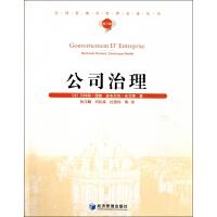 公司治理/汉译管理学世界名著丛书